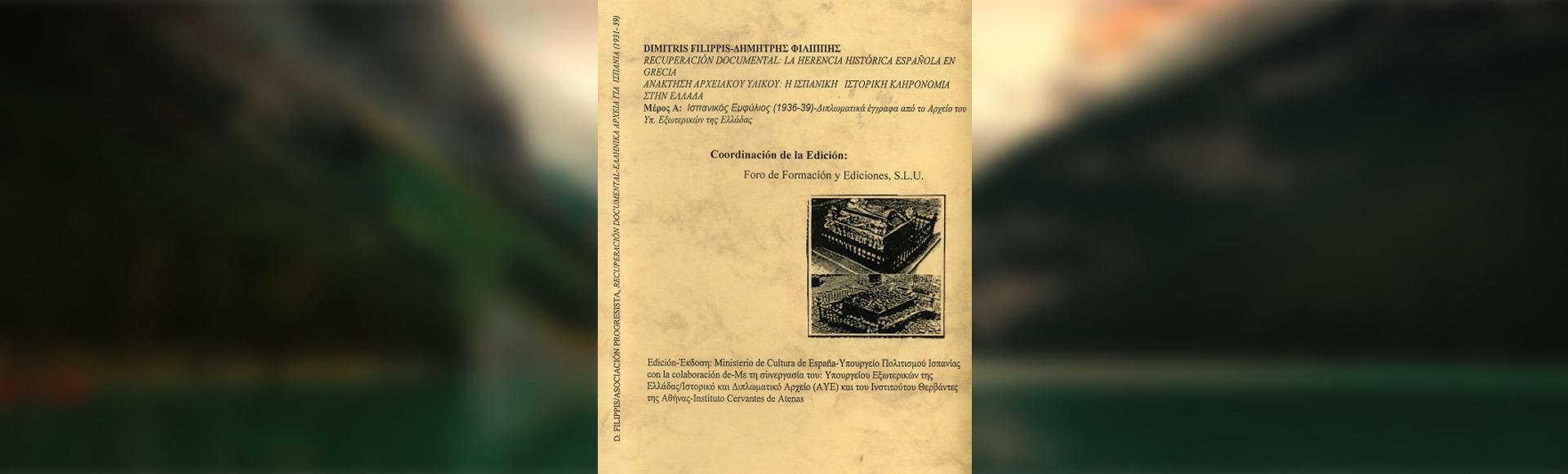 La Herencia Histórica Española en Grecia
