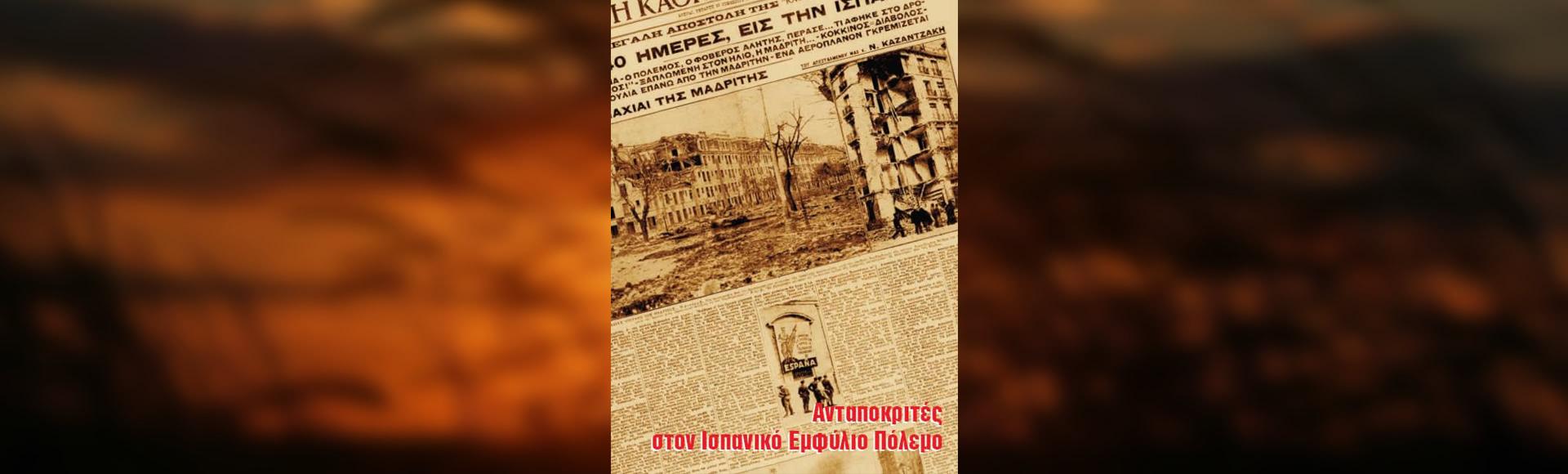 Ανταποκριτές στον Ισπανικό Εμφύλιο Πόλεμο