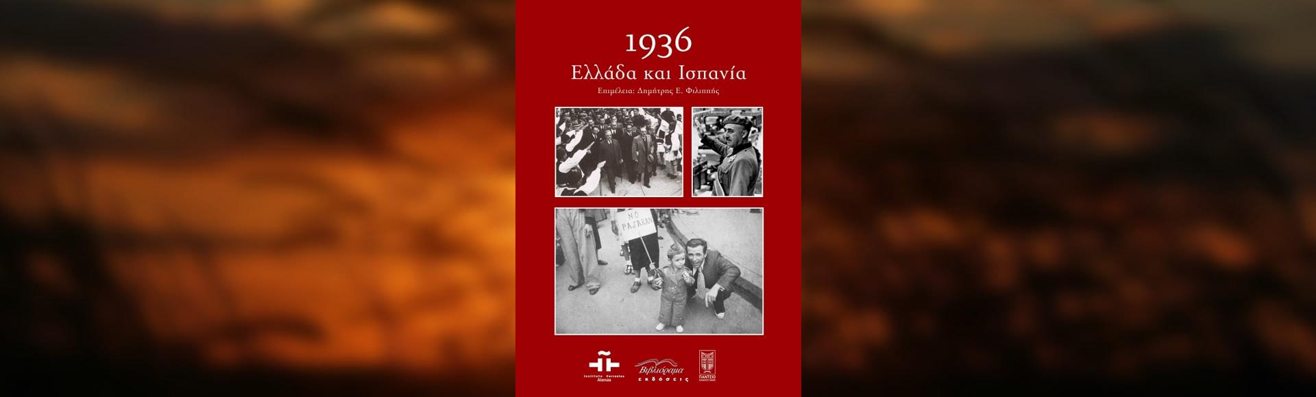 1936 – Ελλάδα και Ισπανία